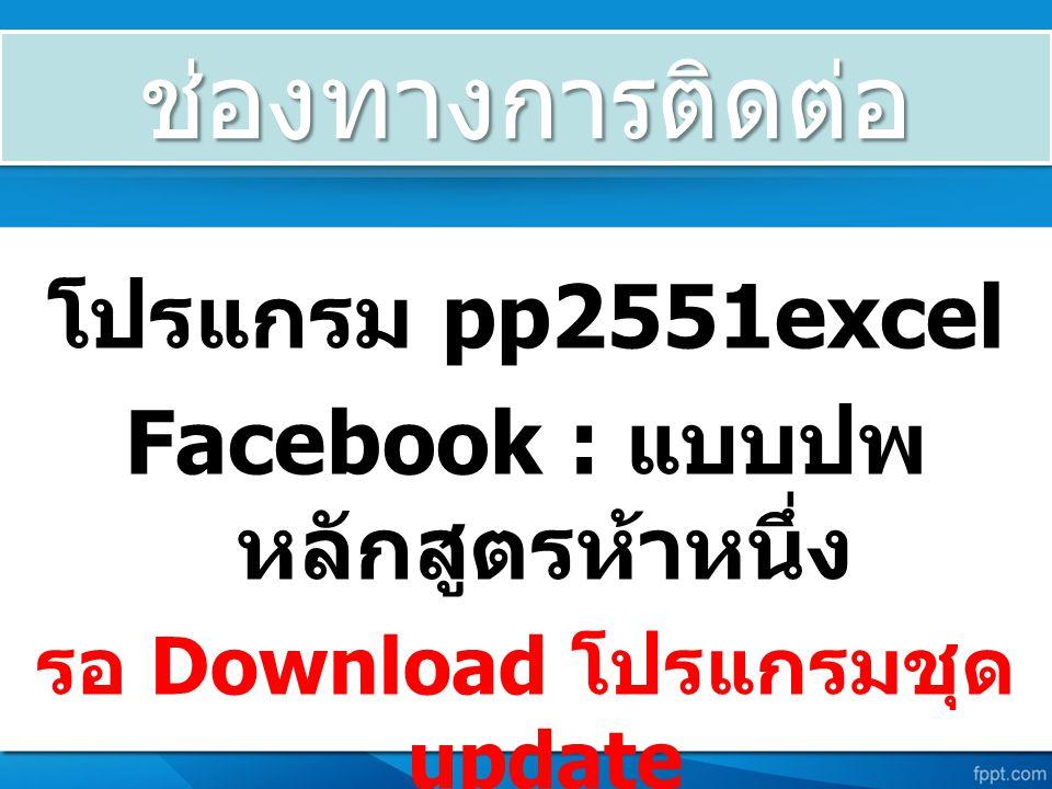 ช่องทางการติดต่อช่องทางการติดต่อ โปรแกรม pp2551excel Facebook : แบบปพ หลักสูตรห้าหนึ่ง รอ Download โปรแกรมชุด update หลังจากขยายผลที่สุราษฎร์ ธานี