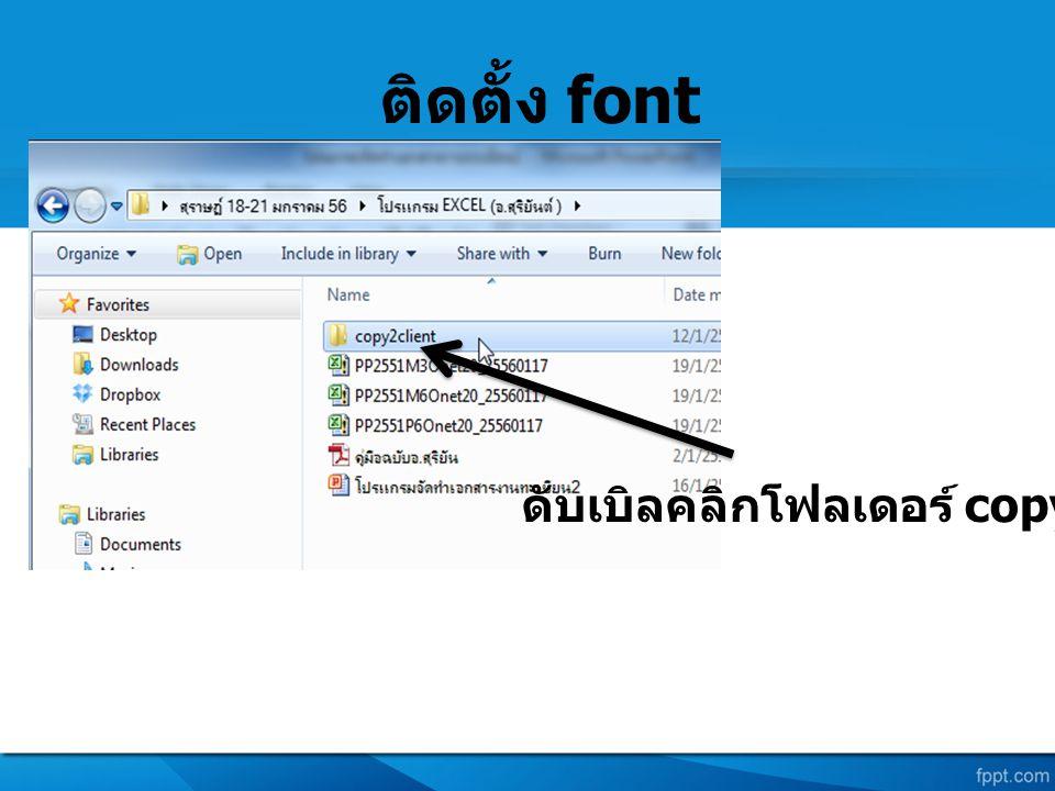 ติดตั้ง font ดับเบิลคลิกโฟลเดอร์ copy2client