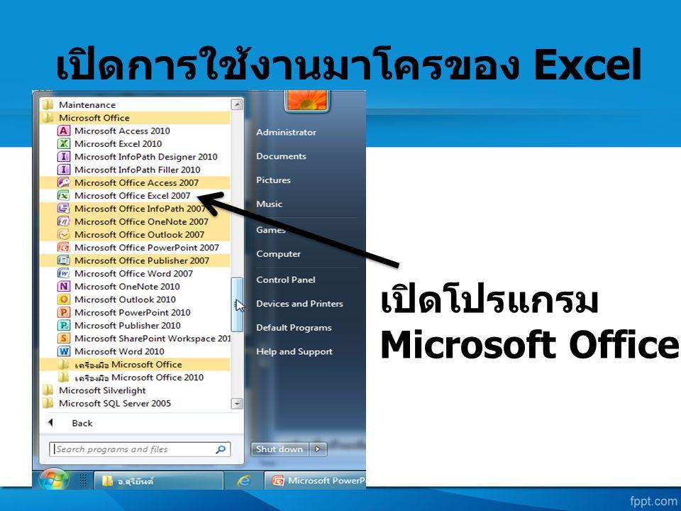เปิดการใช้งานมาโครของ Excel เปิดโปรแกรม Microsoft Office Excel