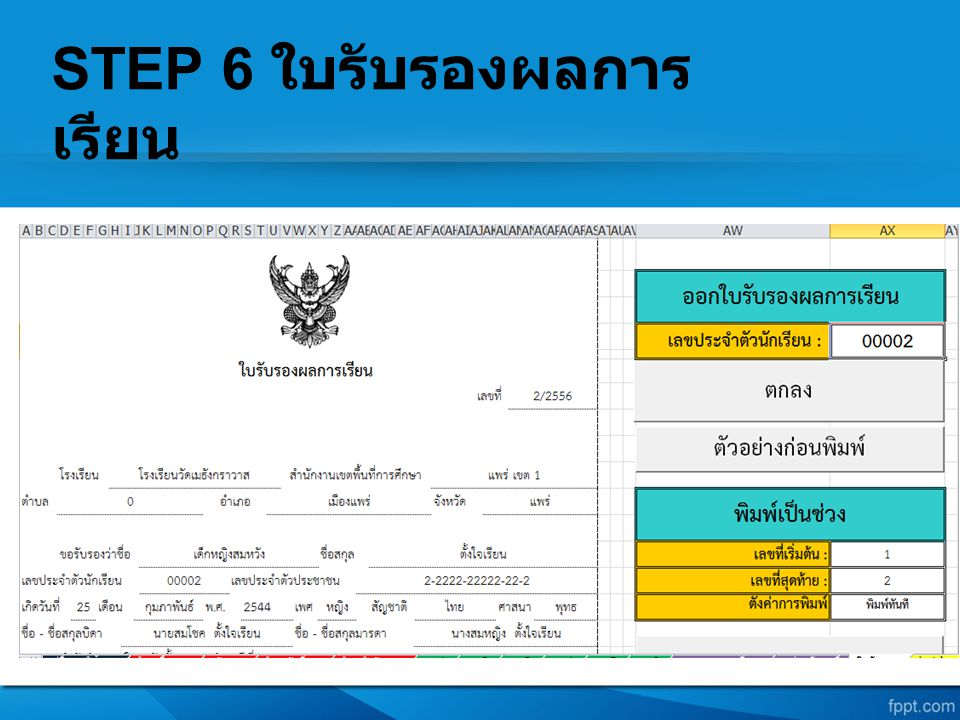 STEP 6 ใบรับรองผลการ เรียน