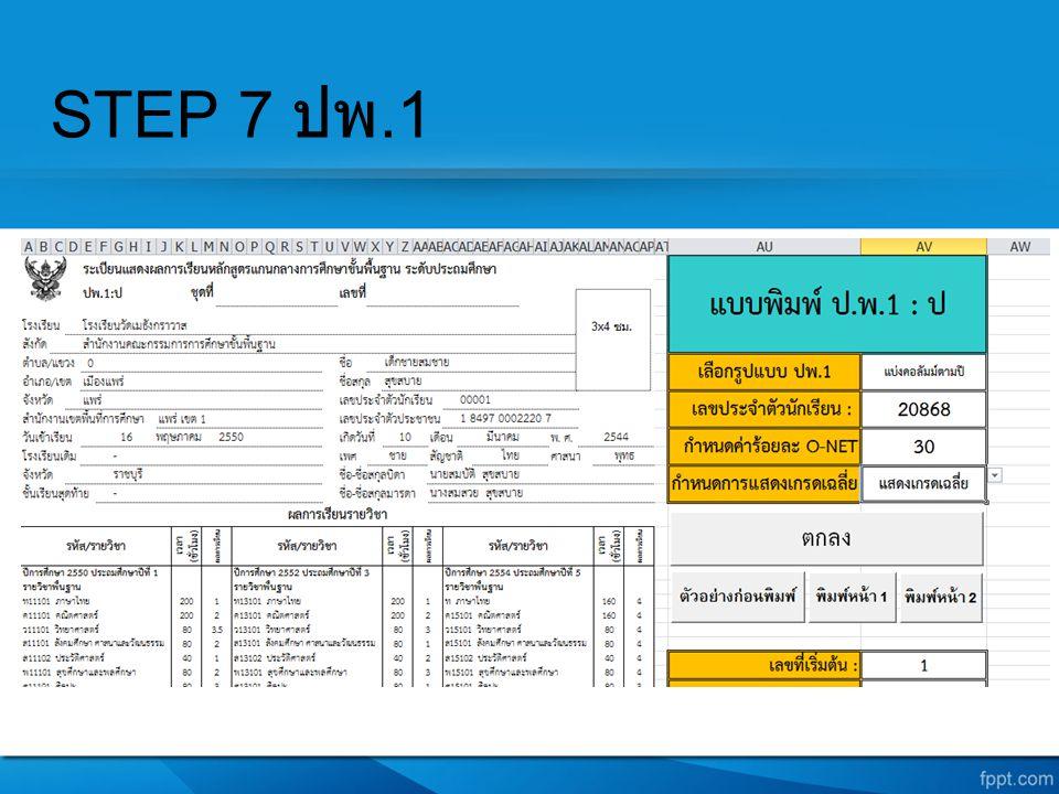 STEP 7 ปพ.1