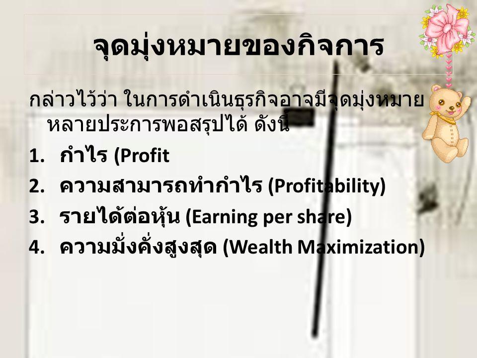 เป้าหมายของผู้จัดการ ผู้บริหารทางการเงินเพื่อผลประโยชน์ของกิจการ ตามที่กล่าวมาแล้ว ยังต้องคำนึงถึงสังคมโดย ส่วนรวมด้วย คือ ผู้จัดการทำงานให้ได้ผลดีต่อ เจ้าของทุน ลูกค้า พนักงานของธุรกิจและสังคม ส่วนรวมซึ่งอาจแบ่งออกได้ ดังนี้ การบริการ (Service) ความเจริญเติบโตของธุรกิจ (Growth) ความสามารถทำกำไร (Profitability) การดำรงอยู่ของธุรกิจ (Concerning) ความพอใจ (Satisficing)