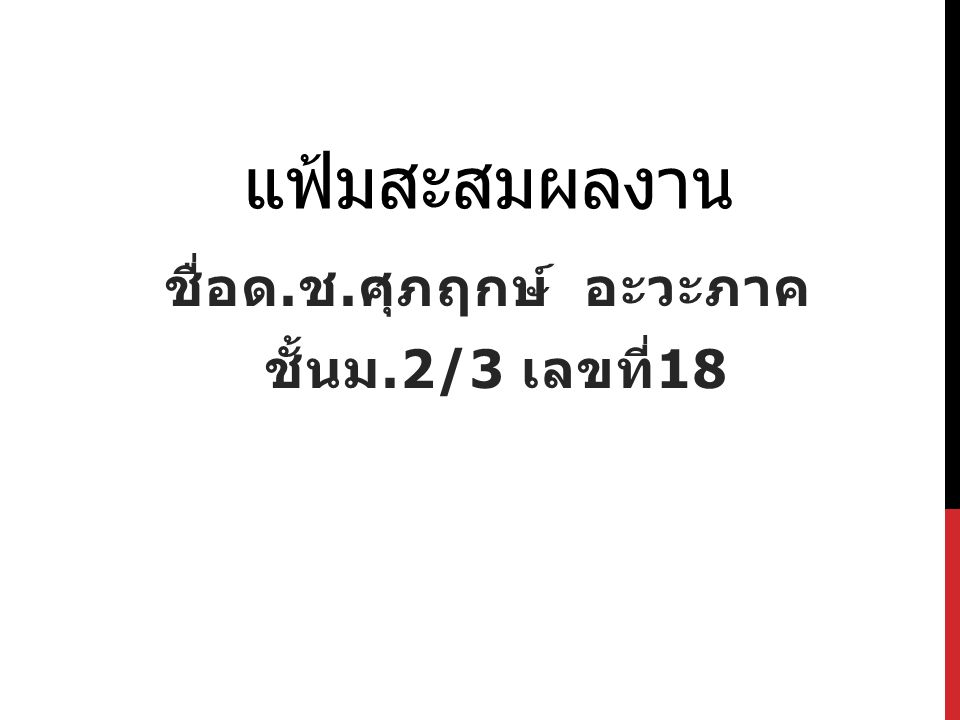 ประวัติส่วนตัว ชื่อ ด.ช. ศุภฤกษ์ อะวะภาค วันที่ 20 เมษายน 2544 ที่อยู่ 158/1 ต.