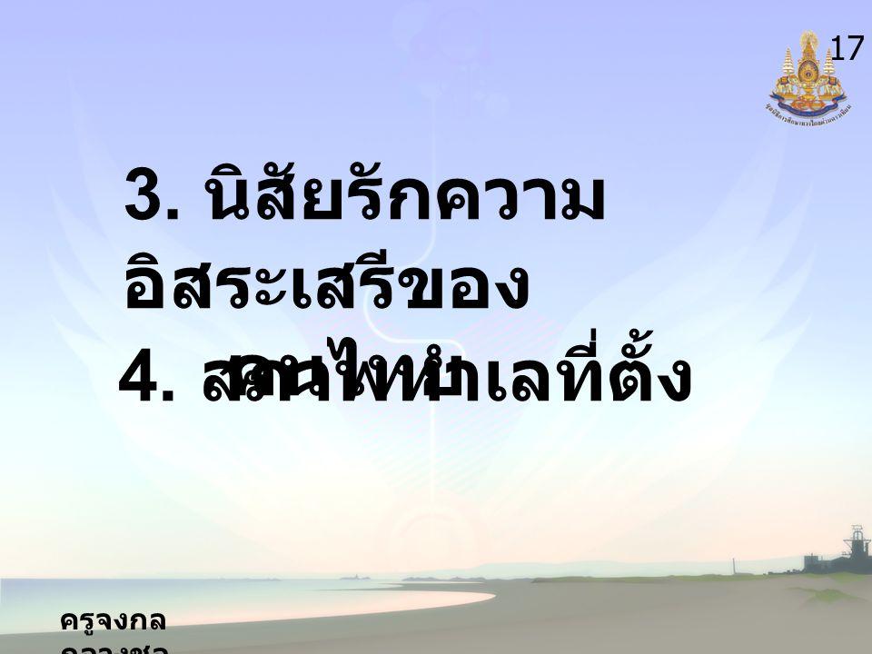 ครูจงกล กลางชล 1717 3. นิสัยรักความ อิสระเสรีของ คนไทย 4. สภาพทำเลที่ตั้ง