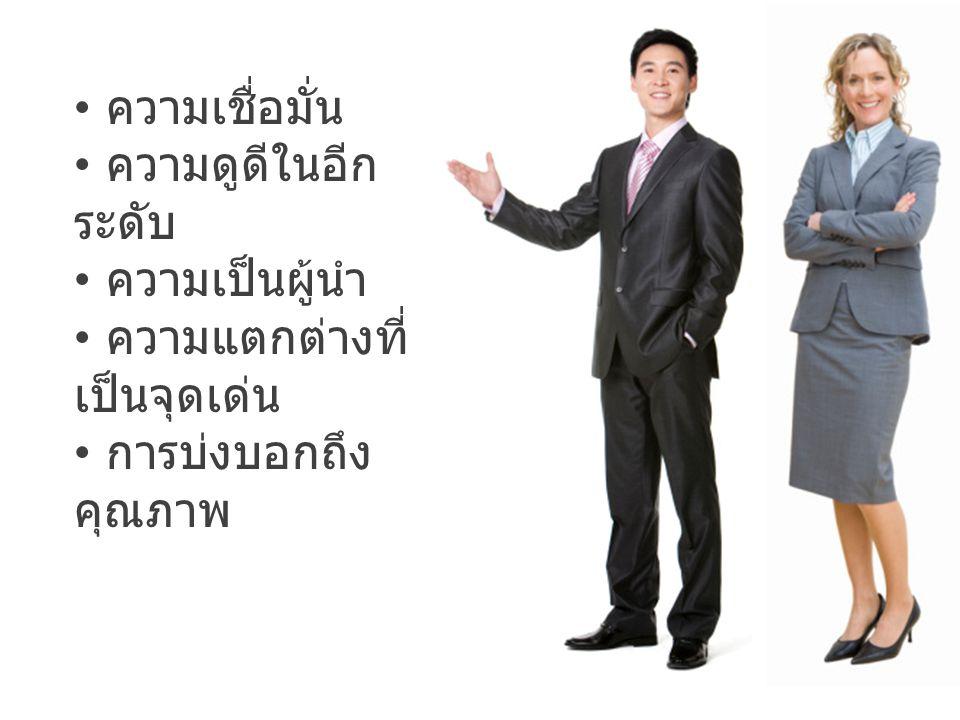ความเชื่อมั่น ความดูดีในอีก ระดับ ความเป็นผู้นำ ความแตกต่างที่ เป็นจุดเด่น การบ่งบอกถึง คุณภาพ