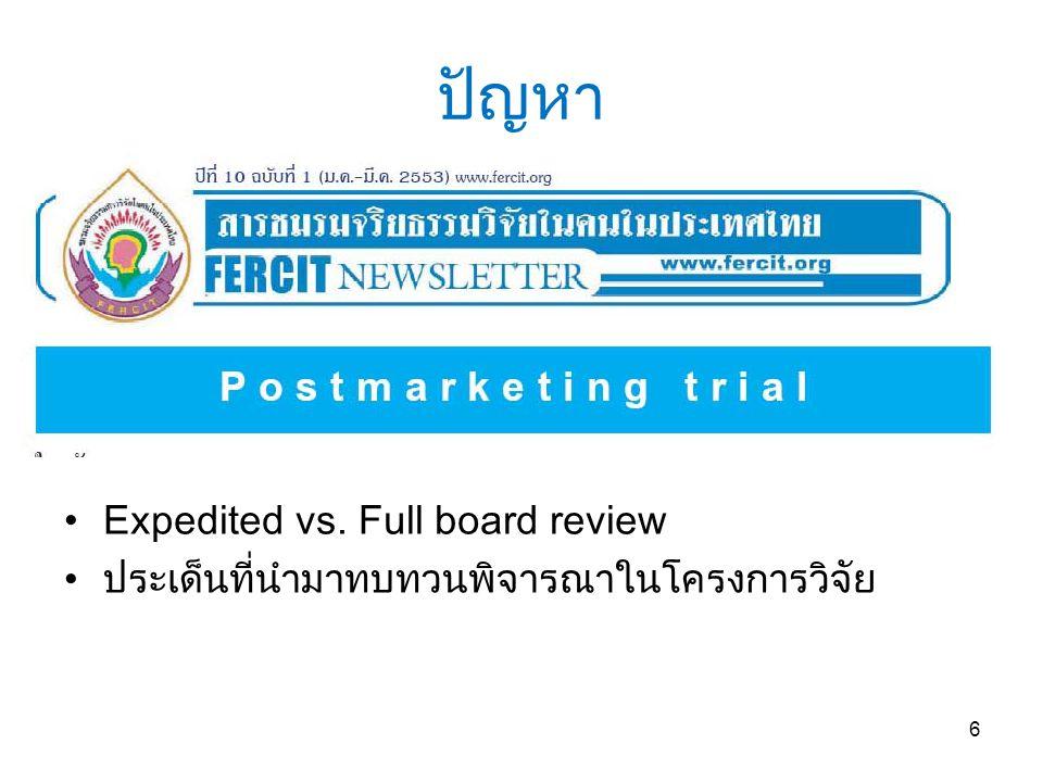 ปัญหา Expedited vs. Full board review ประเด็นที่นำมาทบทวนพิจารณาในโครงการวิจัย 6