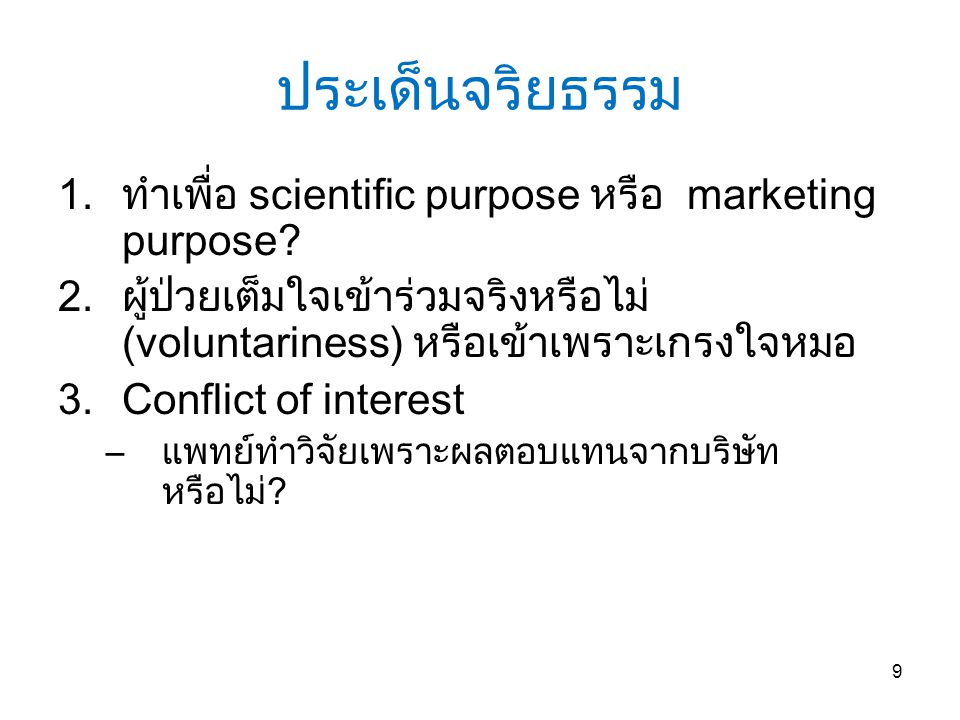 ประเด็นจริยธรรม 1.ทำเพื่อ scientific purpose หรือ marketing purpose.