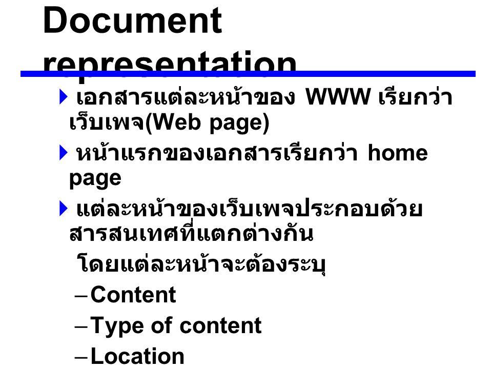 Document representation(cont.)  แต่ละเว็บเพจจะมีการจัดรูปแบบด้วย mark up language – อนุญาตให้ browser จัดรูปแบบใหม่ เพื่อให้เหมาะสมสำหรับการแสดงผล – ใช้จัดการกับเอกสารเท่านั้นโดยรูปภาพ จะไม่สามารถดำเนินการได้  ภาษาที่ใช้เรียกว่า HyperText Markup Language (HTML)