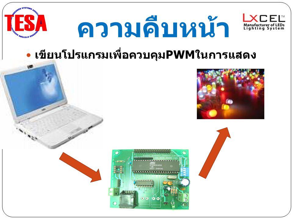 ความคืบหน้า เขียนโปรแกรมเพื่อควบคุม PWM ในการแสดง ค่าสีบน LEDs