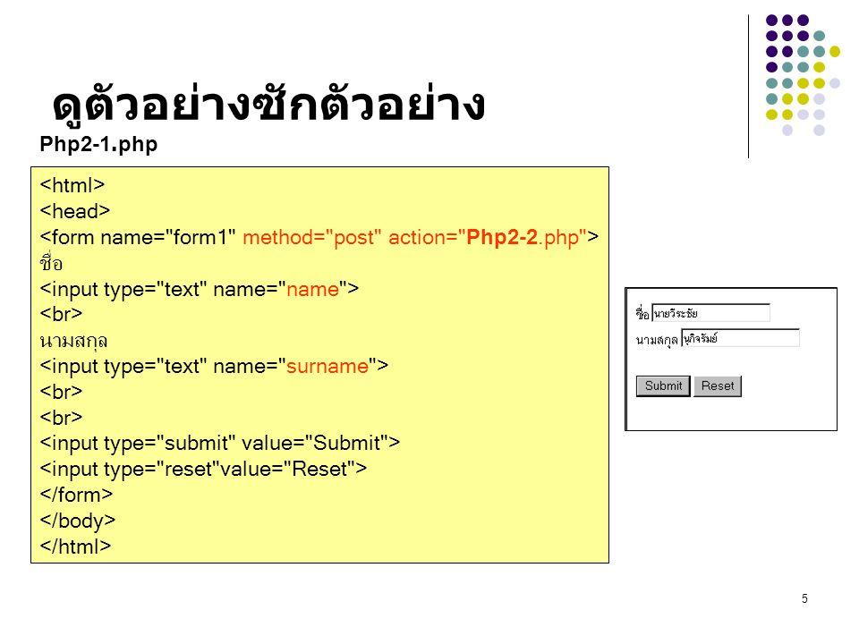 5 ดูตัวอย่างซักตัวอย่าง ชื่อ นามสกุล Php2-1.php