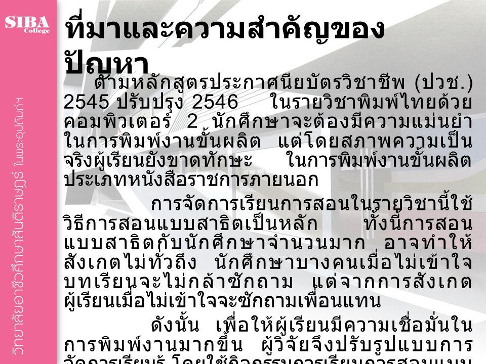 วัตถุประสงค์การวิจัย เพื่อเพิ่มทักษะการพิมพ์หนังสือราชการ ภายนอกตาม มาตรฐานรายวิชาพิมพ์ไทยด้วย คอมพิวเตอร์ 2