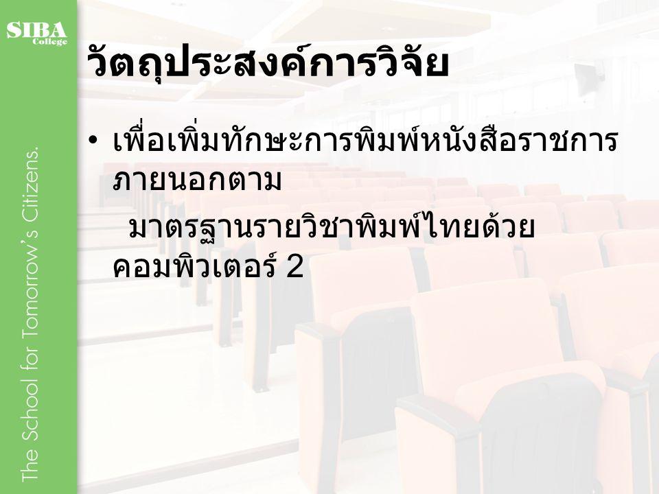 สมมติฐานการวิจัย นักศึกษาที่เรียนในรายวิชาพิมพ์ไทย ด้วยคอมพิวเตอร์ 2 มีทักษะการ พิมพ์หนังสือราชการภายนอกได้ ถูกต้องแม่นยำมากขึ้น หลังจากใช้ กิจกรรมเพื่อนช่วยเพื่อน