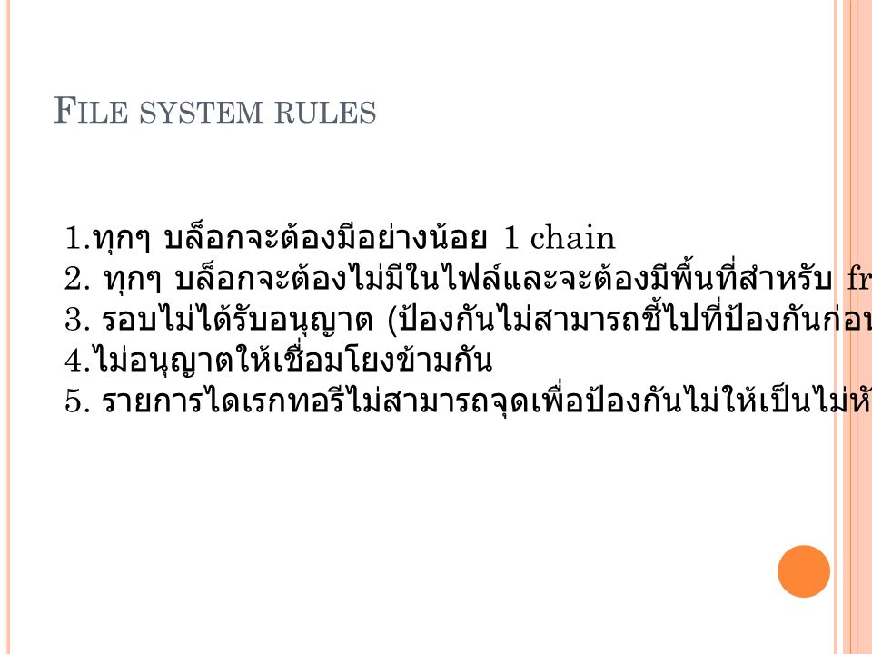 F ILE SYSTEM RULES 1. ทุกๆ บล็อกจะต้องมีอย่างน้อย 1 chain 2.