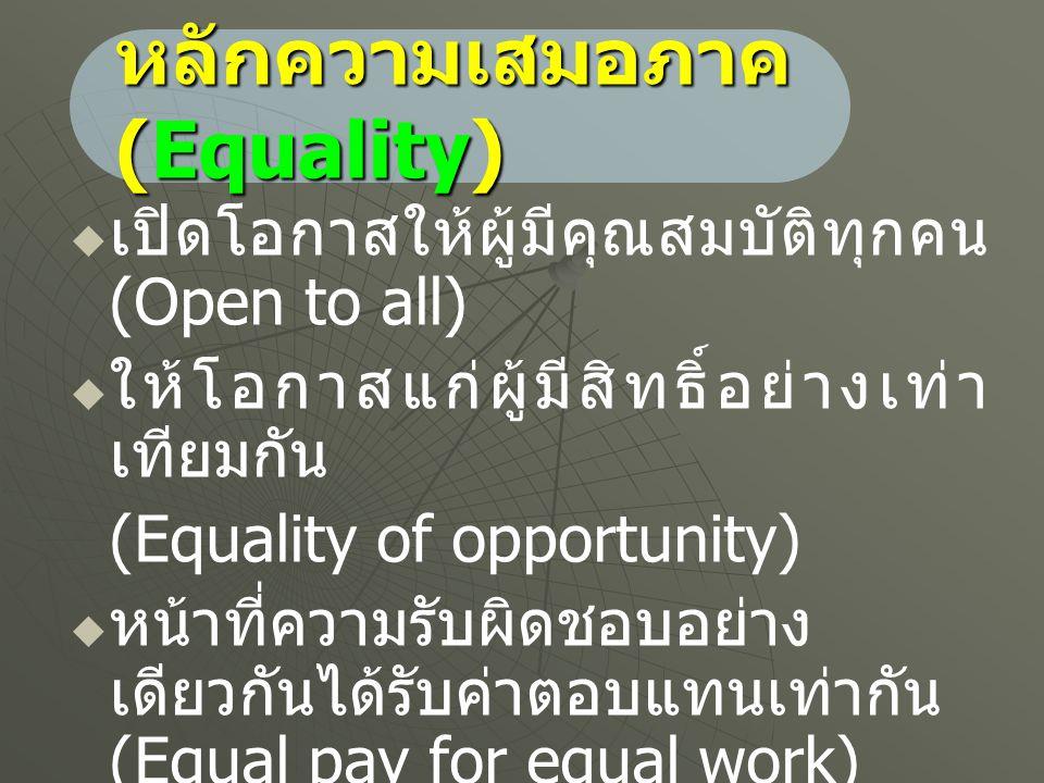 หลักความเสมอภาค (Equality)   เปิดโอกาสให้ผู้มีคุณสมบัติทุกคน (Open to all)   ให้โอกาสแก่ผู้มีสิทธิ์อย่างเท่า เทียมกัน (Equality of opportunity) 