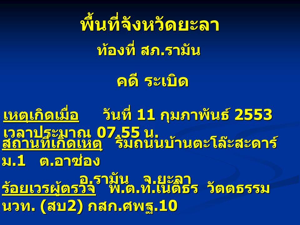 พื้นที่จังหวัดยะลา ท้องที่ สภ. รามัน เหตุเกิดเมื่อ วันที่ 11 กุมภาพันธ์ 2553 เวลาประมาณ 07.55 น. สถานที่เกิดเหตุ ริมถนนบ้านตะโล๊ะสะดาร์ ม.1 ต. อาซ่อง