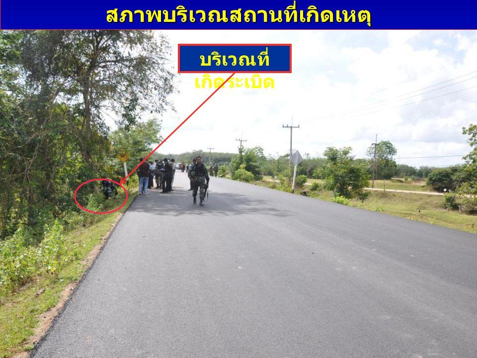 สภาพบริเวณสถานที่เกิดเหตุ บริเวณที่ เกิดระเบิด