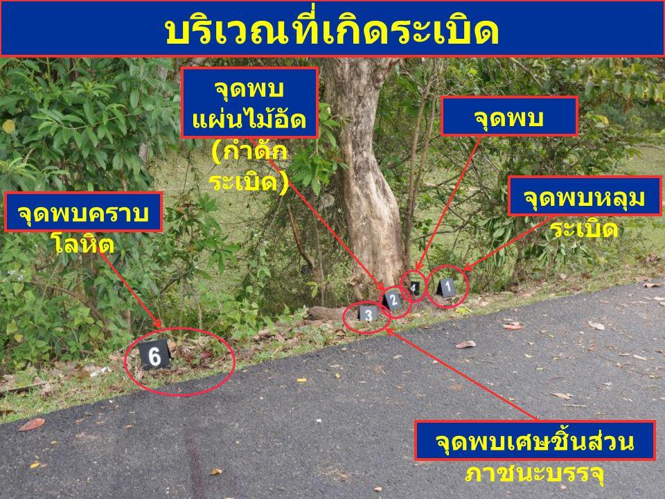 จุดพบ แผ่นไม้อัด ( กำดัก ระเบิด ) จุดพบหลุม ระเบิด จุดพบเศษชิ้นส่วน ภาชนะบรรจุ จุดพบคราบ โลหิต จุดพบ