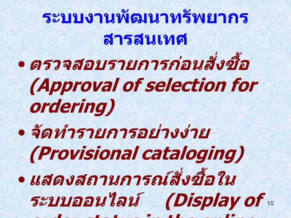 9 ระบบงานพัฒนาทรัพยากร สารสนเทศ 2. ขั้นตอนของระบบงานจัดหา (The Acquisition Process) - การคัดเลือกทรัพยากร สารสนเทศ (Selection of materials)