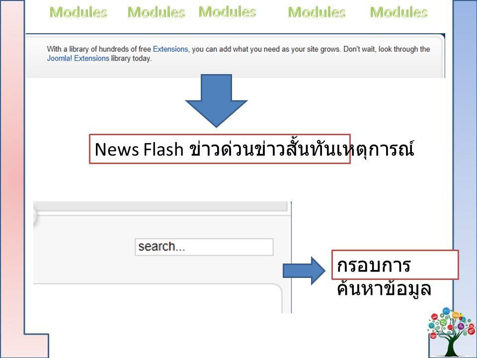 News Flash ข่าวด่วนข่าวสั้นทันเหตุการณ์ กรอบการ ค้นหาข้อมูล