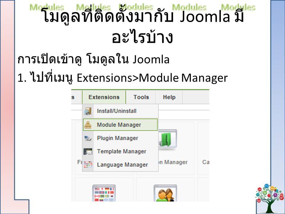 โมดูลที่ติดตั้งมากับ Joomla มี อะไรบ้าง การเปิดเข้าดู โมดูลใน Joomla 1.