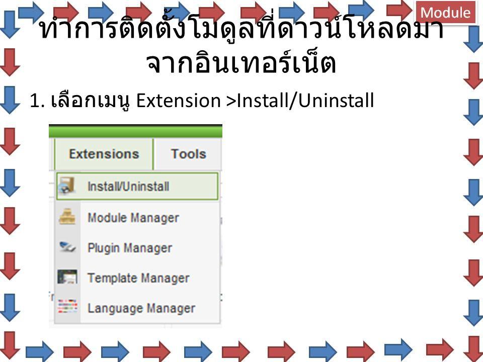 ทำการติดตั้งโมดูลที่ดาวน์โหลดมา จากอินเทอร์เน็ต 1. เลือกเมนู Extension >Install/Uninstall