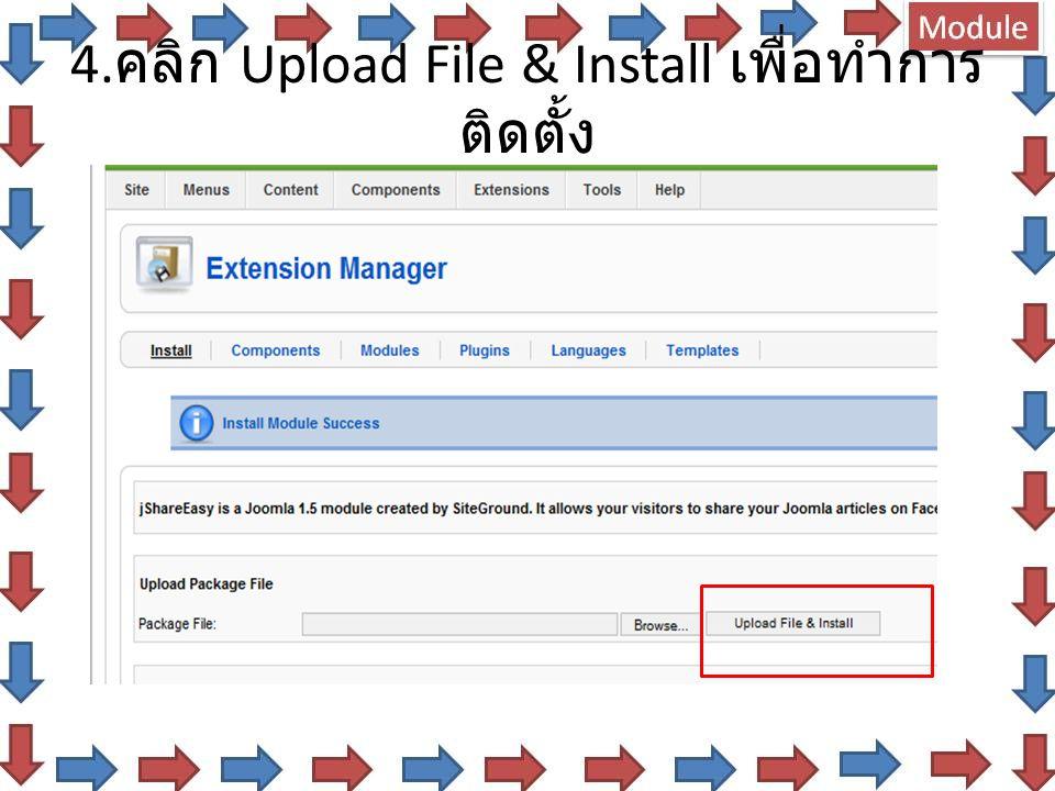 4. คลิก Upload File & Install เพื่อทำการ ติดตั้ง