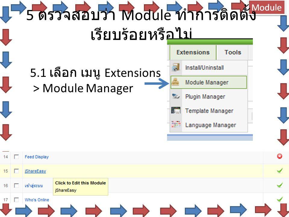 5 ตรวจสอบว่า Module ทำการติดตั้ง เรียบร้อยหรือไม่ 5.1 เลือก เมนู Extensions > Module Manager