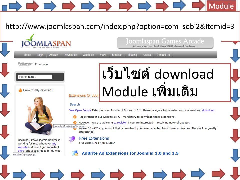 http://www.joomlaspan.com/index.php?option=com_sobi2&Itemid=3 เว็บไซต์ download Module เพิ่มเติม