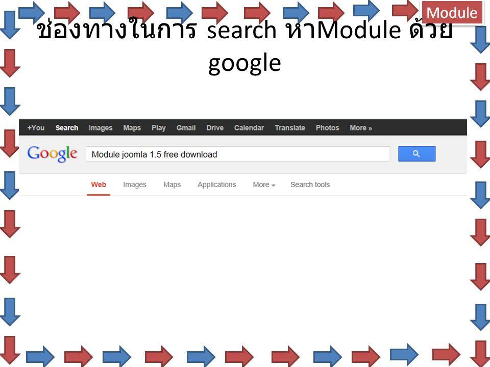 ช่องทางในการ search หา Module ด้วย google