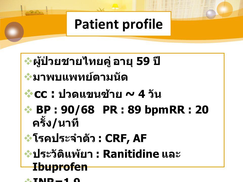 Patient profile  ผู้ป่วยชายไทยคู่ อายุ 59 ปี  มาพบแพทย์ตามนัด  cc : ปวดแขนซ้าย ~ 4 วัน  BP : 90/68 PR : 89 bpmRR : 20 ครั้ง / นาที  โรคประจำตัว :