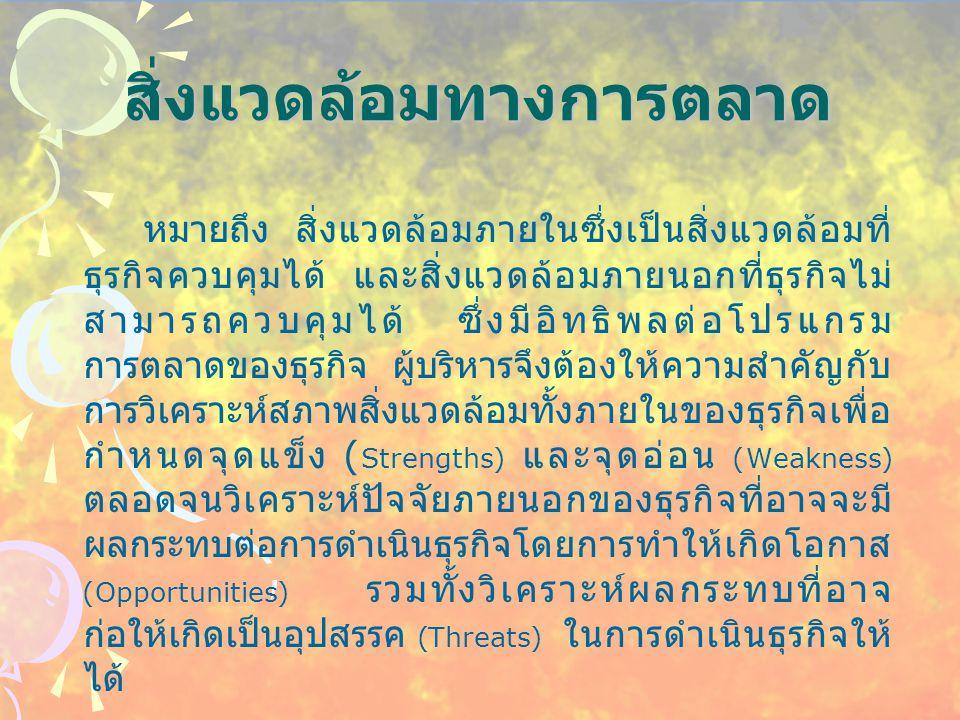 (2.6) สิ่งแวดล้อมทางวัฒนธรรม และสังคม (Cultural and social environment) (2.7) การเปลี่ยนแปลงค่านิยมใน วัฒนธรรม (Cultural values undergo shifts through time)