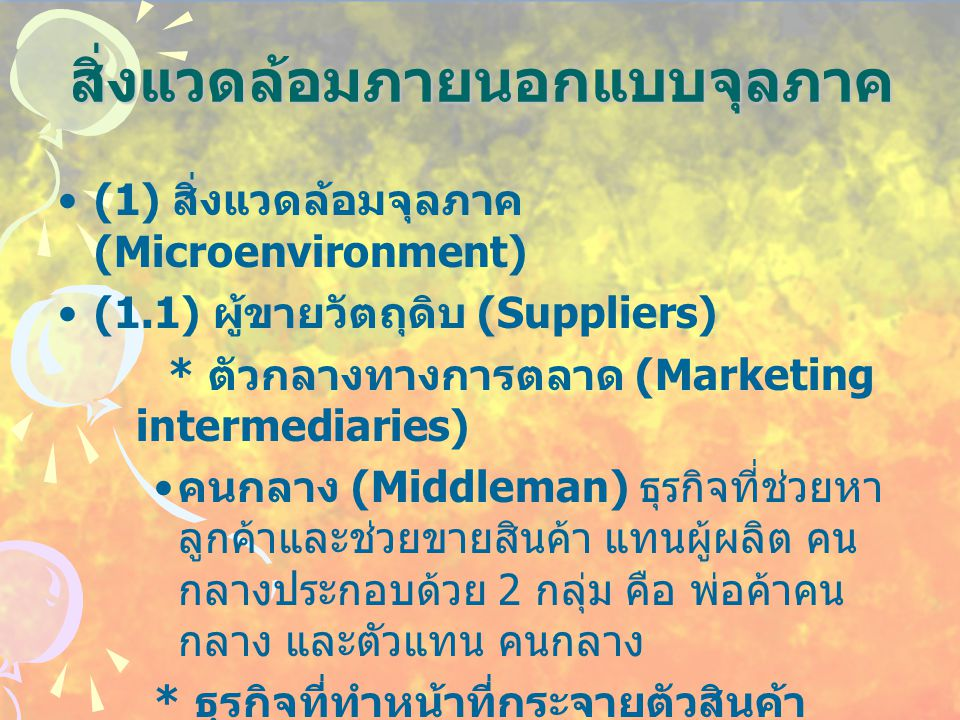 สิ่งแวดล้อมภายนอกแบบจุลภาค (1) สิ่งแวดล้อมจุลภาค (Microenvironment) (1.1) ผู้ขายวัตถุดิบ (Suppliers) * ตัวกลางทางการตลาด (Marketing intermediaries) คน