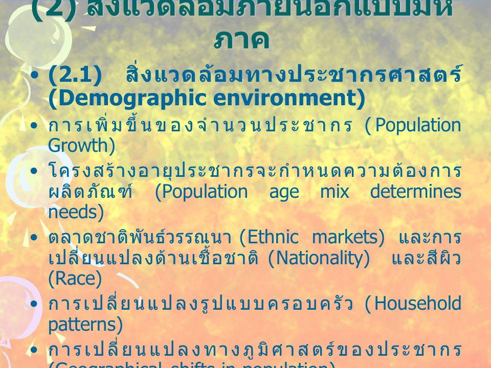 (2.2) สิ่งแวดล้อมทางเศรษฐกิจ (Economic environment) (1) การเปลี่ยนแปลงของรายได้ที่แท้จริง (2) การออมน้อยลงและภาวะหนี้สินมากขึ้น (3) การเปลี่ยนแปลงรูปแบบค่าใช้จ่ายของ ผู้บริโภค