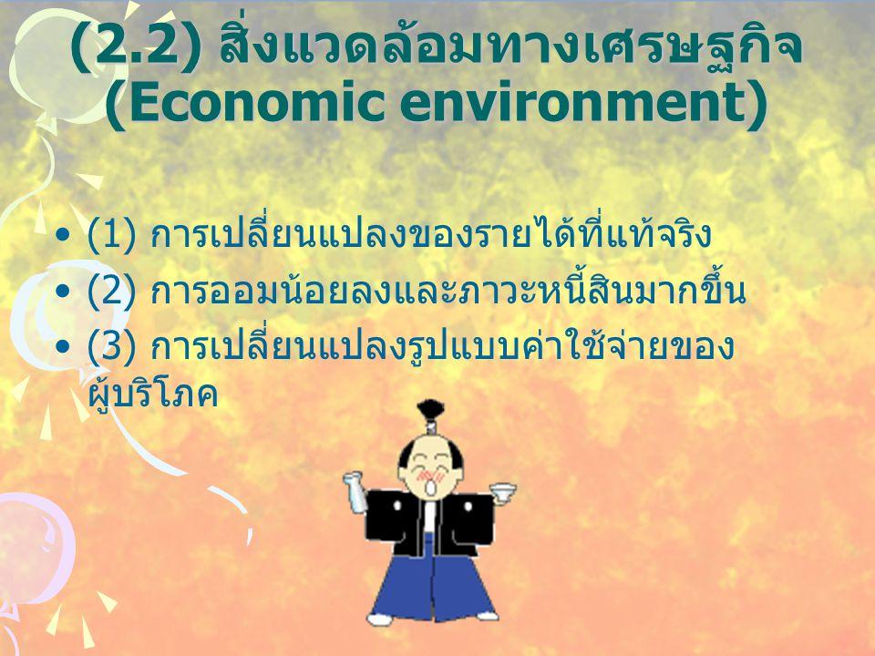 (2.3) สิ่งแวดล้อมทางกายภาพ (Physical environment) สิ่งแวดล้อมทางกายภาพ ประกอบด้วยดิน น้ำ อากาศ วัตถุดิบรวมทั้งทรัพยากรทางธรรมชาติ นักการตลาดจะเกี่ยวข้องกับสิ่งแวดล้อมทาง กายภาพ 4 ประการ คือ การเพิ่มขึ้นของสิ่งแวดล้อมเป็นพิษ (Increased levels of pollution) การขาดแคลนวัตถุดิบบางอย่าง (Shortage of raw materials) การเพิ่มขึ้นของต้นทุนพลังงาน (Increased cost of energy) บทบาทของรัฐบาลในการควบคุมและป้องกัน สิ่งแวดล้อมเป็นพิษทางการตลาด (Changing role of governments in environment protection)