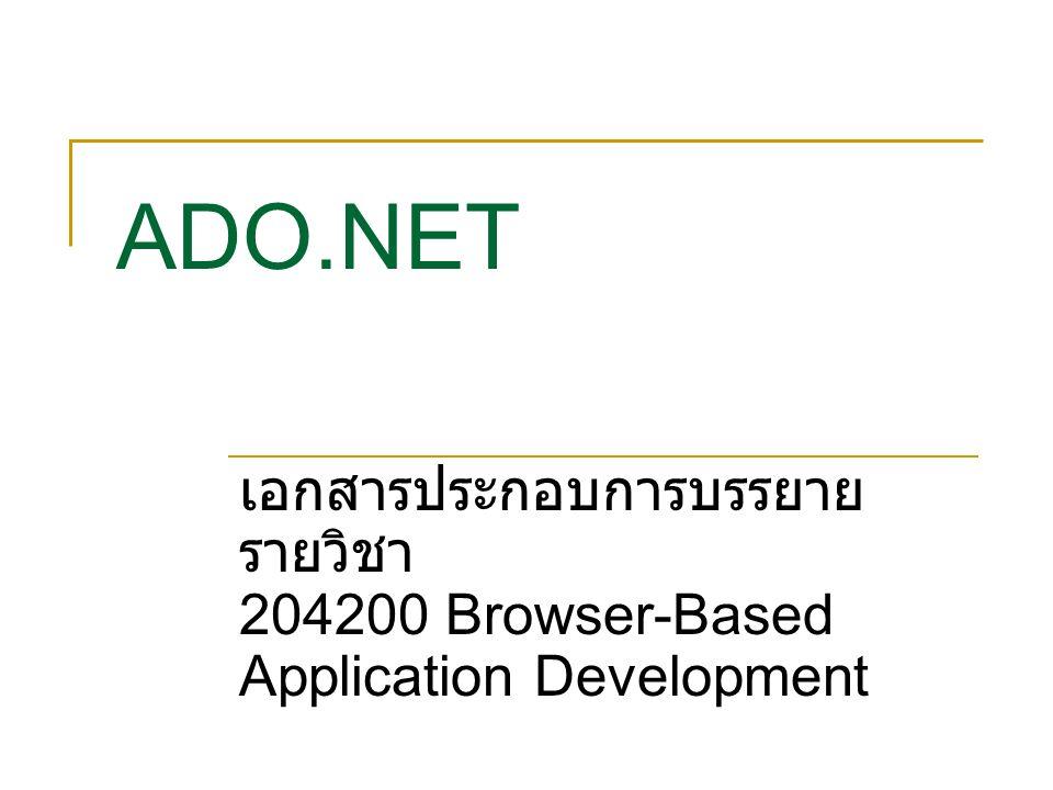 วัตถุประสงค์ นักศึกษาสามารถอธิบายเกี่ยวกับ ADO.NET อย่างคร่าวๆ และการ นำข้อมูลจากฐานข้อมูลมาใช้ใน ASP.NET นักศึกษาสามารถพัฒนาโปรแกรม ประยุกต์บนบราวเซอร์อย่างง่ายๆ ซึ่งเชื่อมต่อกับฐานข้อมูลได้