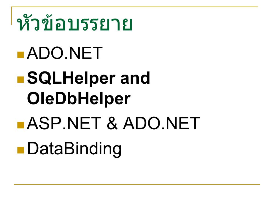 SQLHelper and OleDbHelper Determine Database Connect to the Database Execute Command Use Data Close Connection dbEmployee SELECT * FROM employee dbEmployee empidempna me address B4700 001 สมชาย 23/12 หมู่ 7 ต.