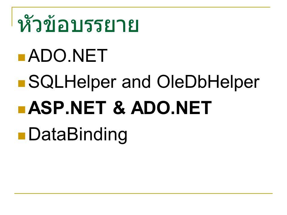ASP.NET & ADO.NET