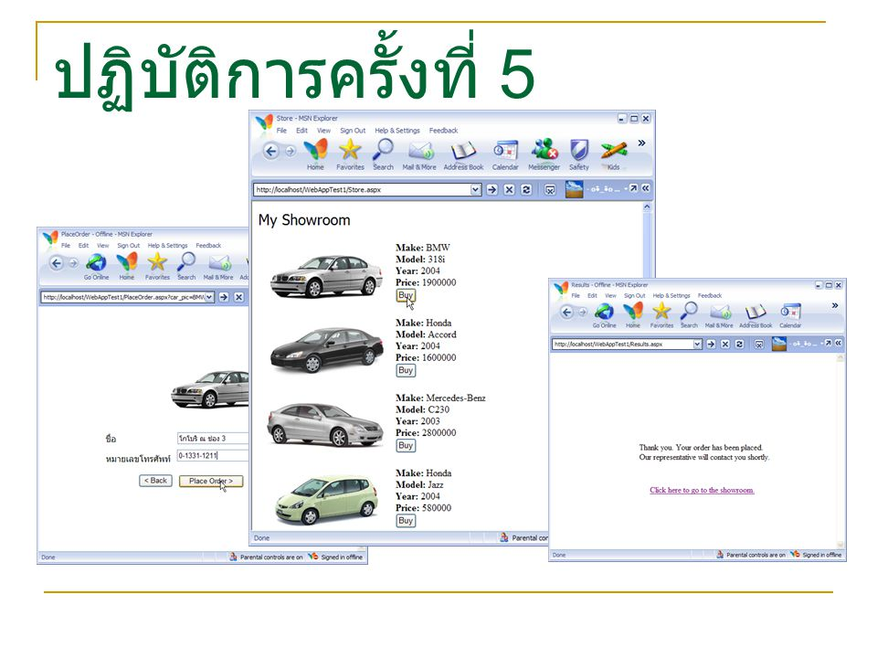 เอกสารโครงงาน (Project Documents) ความต้องการของระบบ (Requirements) ออกแบบระดับแนวคิด (Conceptual Design) ออกแบบโดยละเอียด (Detailed Design)