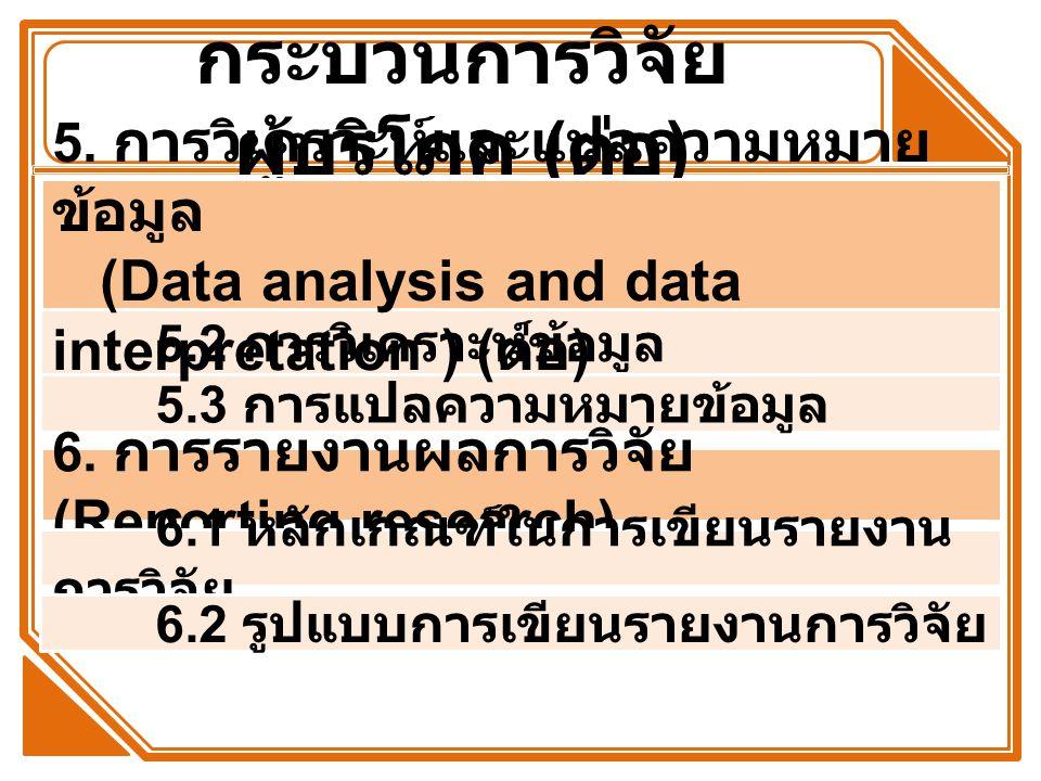 กระบวนการวิจัย ผู้บริโภค ( ต่อ ) 5.2 การวิเคราะห์ข้อมูล 5.3 การแปลความหมายข้อมูล 5. การวิเคราะห์และแปลความหมาย ข้อมูล (Data analysis and data interpre
