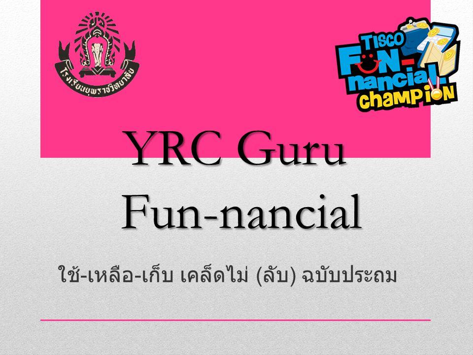 YRCGuru Fun-nancial YRC Guru Fun-nancial ใช้ - เหลือ - เก็บ เคล็ดไม่ ( ลับ ) ฉบับประถม