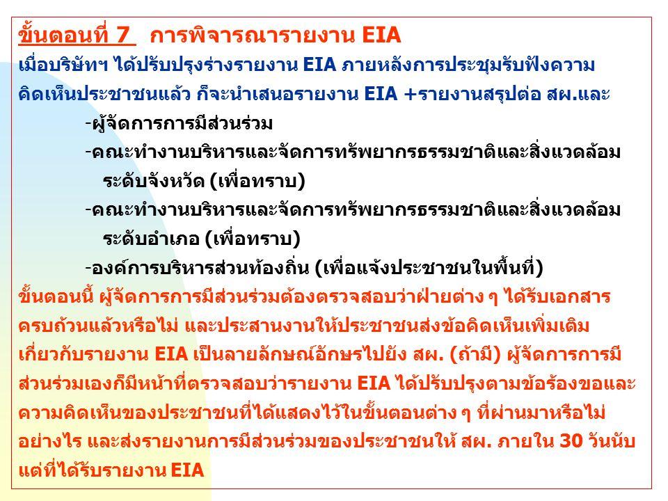 ขั้นตอนที่ 7 การพิจารณารายงาน EIA เมื่อบริษัทฯ ได้ปรับปรุงร่างรายงาน EIA ภายหลังการประชุมรับฟังความ คิดเห็นประชาชนแล้ว ก็จะนำเสนอรายงาน EIA +รายงานสรุ