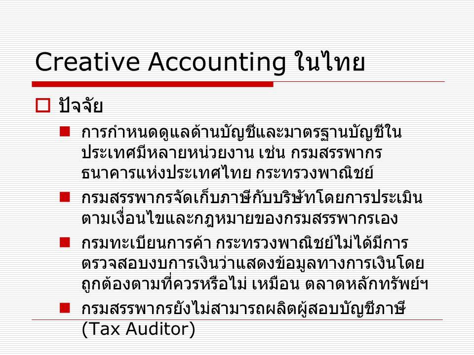 Creative Accounting ในไทย  ปัจจัย การกำหนดดูแลด้านบัญชีและมาตรฐานบัญชีใน ประเทศมีหลายหน่วยงาน เช่น กรมสรรพากร ธนาคารแห่งประเทศไทย กระทรวงพาณิชย์ กรมส