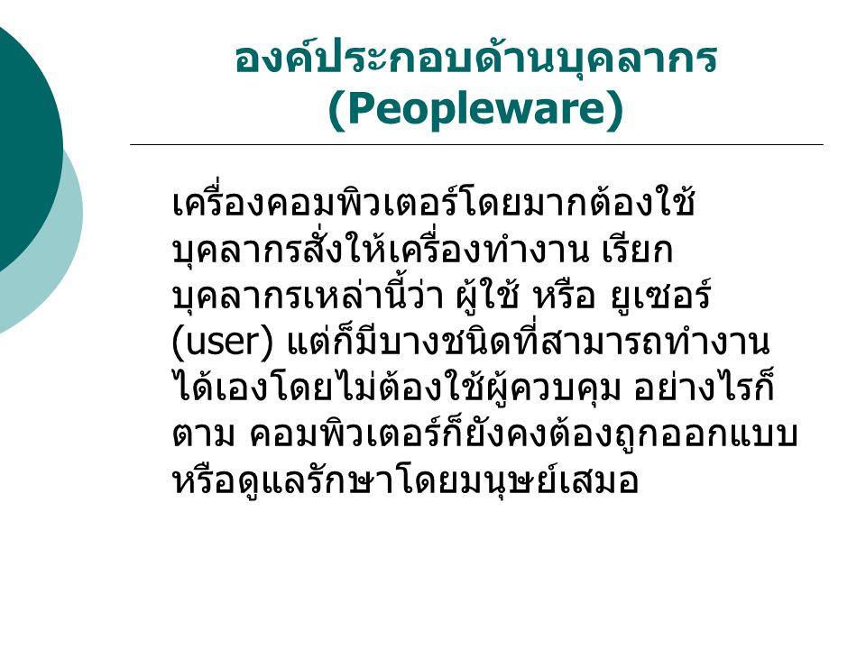 องค์ประกอบด้านบุคลากร (Peopleware) เครื่องคอมพิวเตอร์โดยมากต้องใช้ บุคลากรสั่งให้เครื่องทำงาน เรียก บุคลากรเหล่านี้ว่า ผู้ใช้ หรือ ยูเซอร์ (user) แต่ก