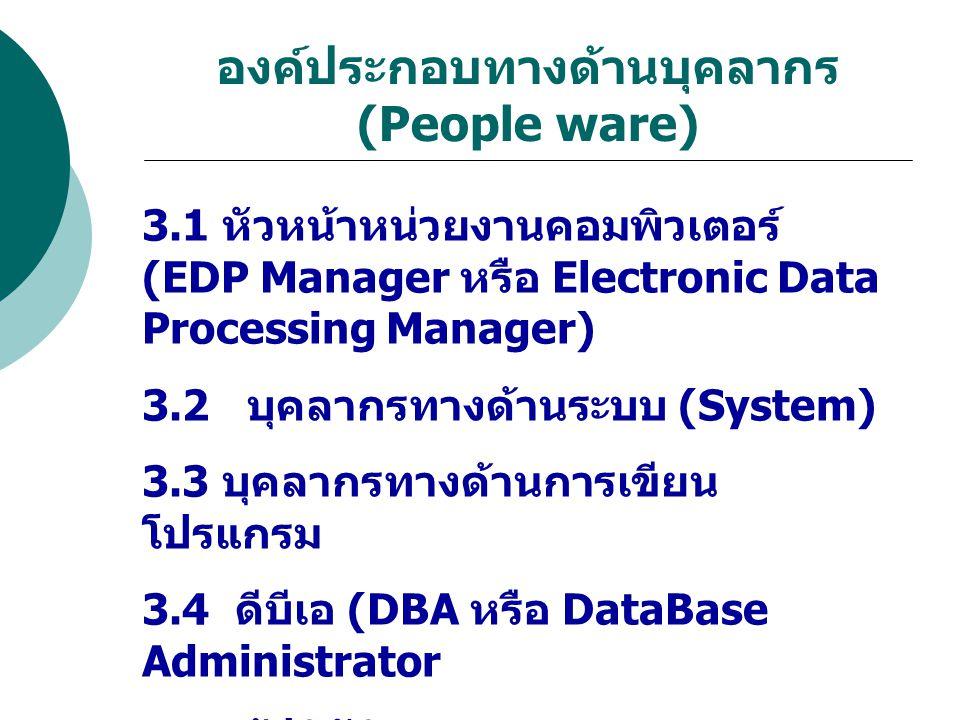 องค์ประกอบทางด้านบุคลากร (People ware) 3.1 หัวหน้าหน่วยงานคอมพิวเตอร์ (EDP Manager หรือ Electronic Data Processing Manager) 3.2 บุคลากรทางด้านระบบ (Sy