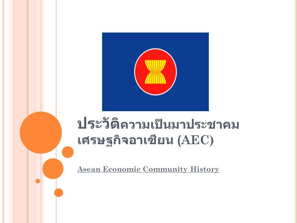 ประวัติ ความเป็นมาประชาคม เศรษฐกิจอาเซียน (AEC) Asean Economic Community History