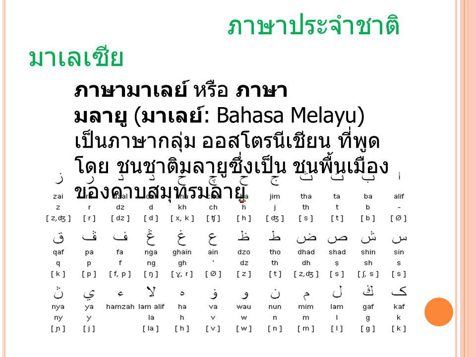 ภาษาประจำชาติ มาเลเซีย ภาษามาเลย์ หรือ ภาษา มลายู ( มาเลย์ : Bahasa Melayu) เป็นภาษากลุ่ม ออสโตรนีเชียน ที่พูด โดย ชนชาติมลายูซึ่งเป็น ชนพื้นเมือง ของ