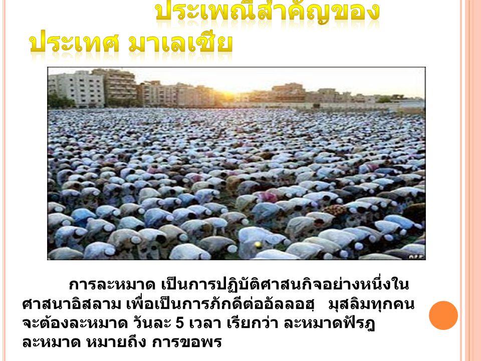 การละหมาด เป็นการปฏิบัติศาสนกิจอย่างหนึ่งใน ศาสนาอิสลาม เพื่อเป็นการภักดีต่ออัลลอฮฺ มุสลิมทุกคน จะต้องละหมาด วันละ 5 เวลา เรียกว่า ละหมาดฟัรฎู ละหมาด