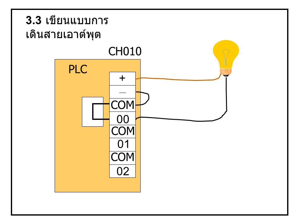 3.3 เขียนแบบการ เดินสายเอาต์พุต PLC 01 00 COM 02 COM + CH010