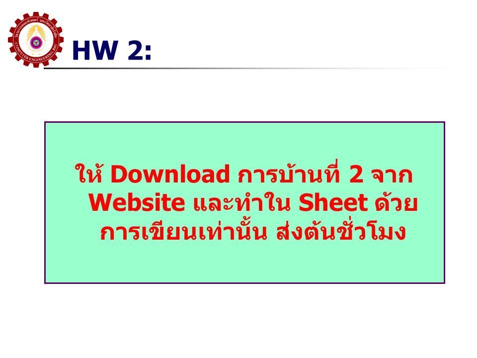HW 2: ให้ Download การบ้านที่ 2 จาก Website และทำใน Sheet ด้วย การเขียนเท่านั้น ส่งต้นชั่วโมง
