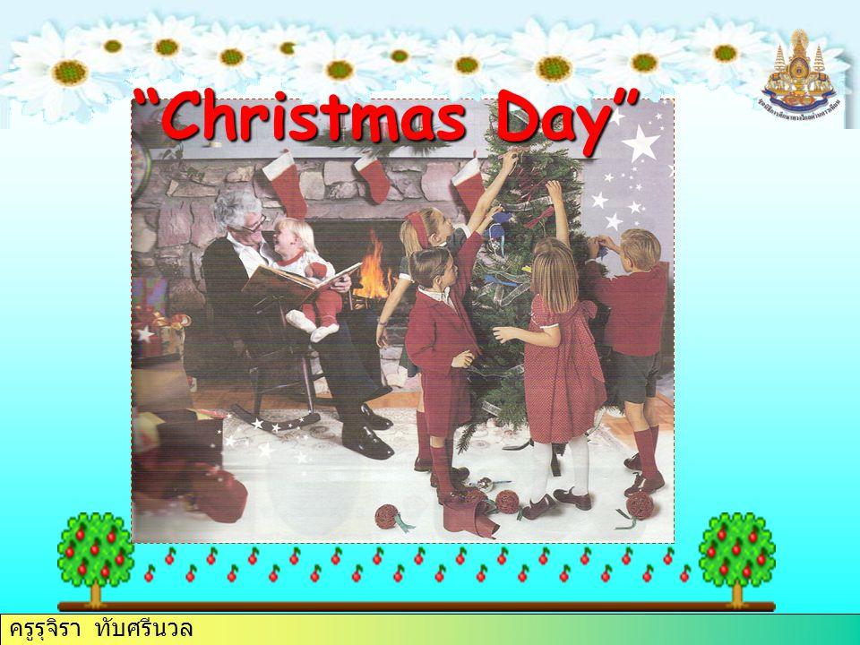 ครูรุจิรา ทับศรีนวล Really there is no Santa Claus, and the stockings are filled by father and mother after they are asleep.